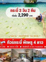 ทัวร์กระบี่ 3 วัน 2 คืน เริ่มต้น 2,450 บาท พักหรู 4 ดาว ติดริมหาด พร้อมสระว่ายน้ำ  !!