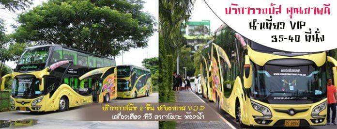 รถบัสนำเที่ยว