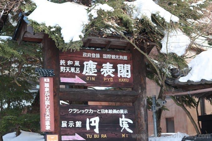รีวิวทริปญี่ปุ่น