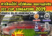 SINGAPORE-ICC-GROUP-2019