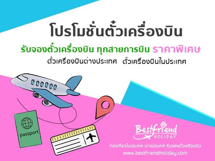 จองตั๋วเครื่องบิน