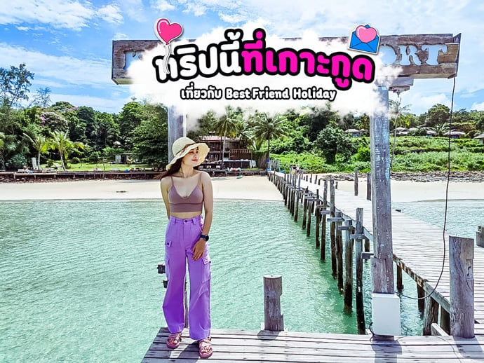 ทัวร์เกาะกูด-1