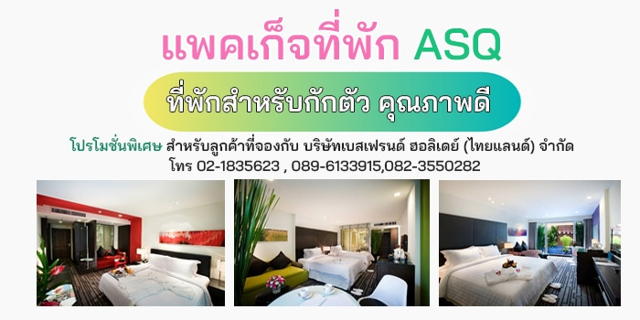 แพ็คเกจ-ASQ